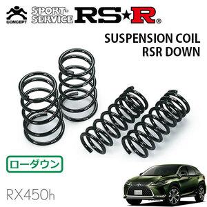 RSR ダウンサス 1台分セット レクサス RX450h GYL20W R1/8~ FF 3500 HV バージョンL