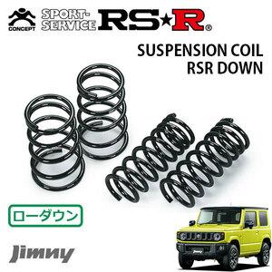 RSR ダウンサス 1台分セット ジムニー JB64W H30/7~ 4WD 660 TB XC 5MT車
