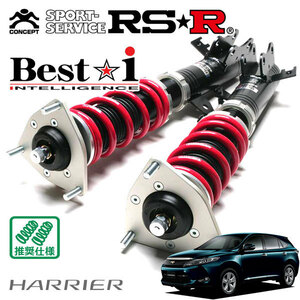 RSR 車高調 Best☆i ハリアーハイブリッド AVU65W H26/1~ 4WD 2500 HV プレミアムアドバンスドパッケージ