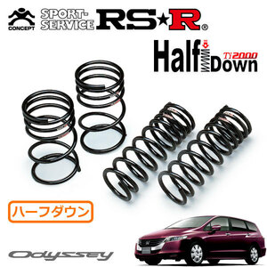 RSR Ti2000 ハーフダウンサス 1台分セット オデッセイ RB4 H20/10~ 4WD 2400 NA M