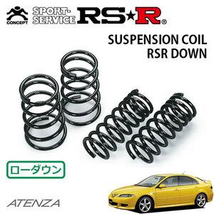RSR ダウンサス 1台分セット アテンザスポーツ GG3S H14/5~H15/6 FF 2300 NA 23S 5ドア ハッチバック