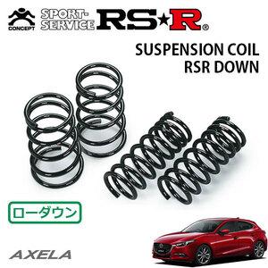 RSR ダウンサス 1台分セット アクセラスポーツ BMLFS H28/7~ FF 1500 DTB 15XD Lパッケージ