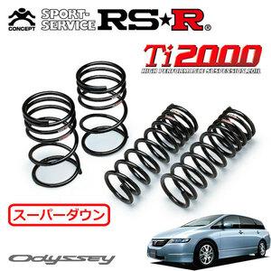 RSR Ti2000 スーパーダウンサス 1台分セット オデッセイ RB2 H15/10~H20/9 4WD 2400 NA M
