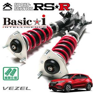 RSR 車高調 Basic☆i ヴェゼル RU3 H30/2~ FF 1500 HV ハイブリッドRS ホンダセンシング