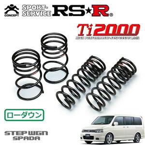 RSR Ti2000 ダウンサス 1台分セット ステップワゴン RF6 H15/6~H17/4 4WD 2000 NA スパーダS