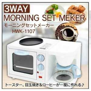 ホットプレート付オーブントースター兼コーヒーメーカー/モーニングメーカーHWK
