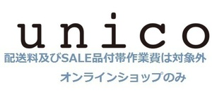 unico sea urchin ko coupon store, online possibility 5% discount