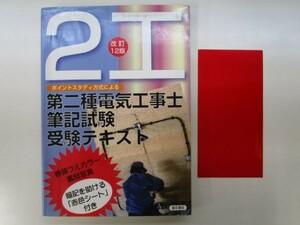 ポイントスタディ方式による第二種電気工事士筆記試験受験テキスト 平成20年11月10日 改訂12版第1刷 電気書院 m0310 OG-7