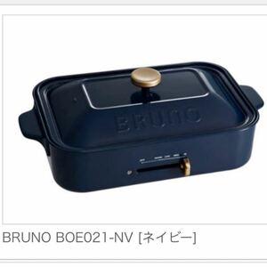 【新品未開封】BRUNO コンパクトホットプレート ノーベル製菓 非売品 ブルーノ 当選品 BOE021-NV (ネイビー)