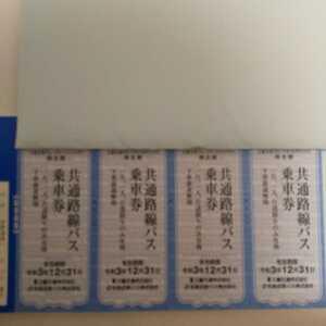 三重交通 路線バス 乗車券4枚