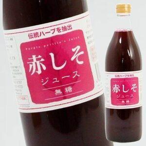 新品 目玉 ジュ-ス 赤シソ R-G8 900ml (1本2120円) 無糖タイプ 無農薬栽培 大分産蘇 (しそ)使用