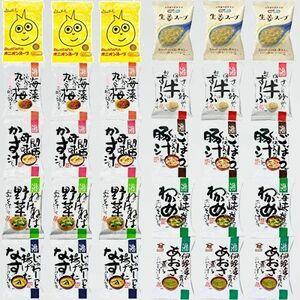 好評 新品 フリ-ズドライ コスモス食品 8-YP 30食入 老舗の味スペシャルセット 化学調味料無添加 味噌汁 ス-プ 10種類