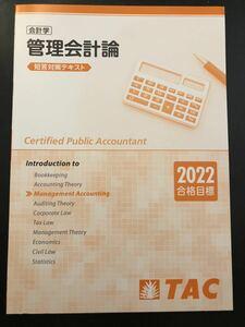 TAC 公認会計士講座 2022年合格目標 管理会計論 短答対策テキスト 短答理論問題集
