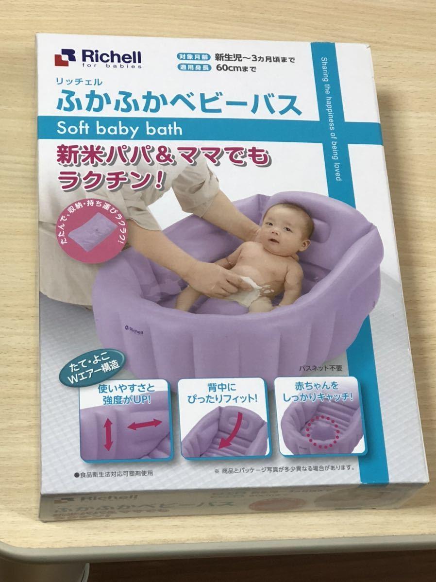 Richell リッチェル ふかふかベビーバス Soft Baby Bath 新生児 60センチ 赤ちゃん 沐浴