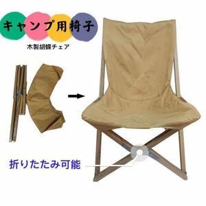 キャンプ用チェア 折りたたみ チェア コンパクト キャンプ イス 椅子