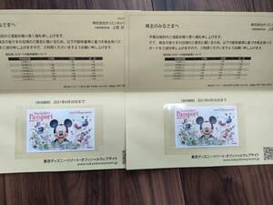 【送料無料】東京ディズニーランドまたは、東京ディズニーシーで使用できる株主優待チケット2枚 2022年1月31日まで期限延長
