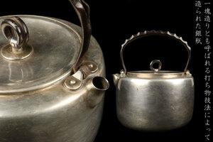 產品詳細資料,日本Yahoo代標|日本代購|日本批發-ibuy99|一塊造りとも呼ばれる打ち物技法によって造られた銀瓶 真鍋静良 北村静香 湯沸かし 水次 370g …