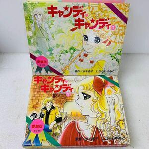 愛蔵版 キャンディキャンディ 全巻セット 1〜2巻