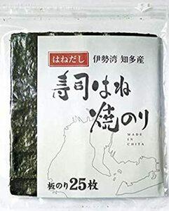 特別価格!訳あり 坂井海苔店 寿司はね焼のり(伊勢湾知多産) 25枚3G6A