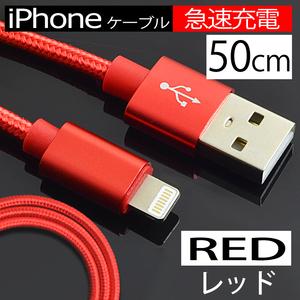 【急速充電】USB 充電ケーブル ライトニングケーブル レッド 断線しにくい 充電器 長さ50cm 赤 データ転送 Apple iphone スマホ