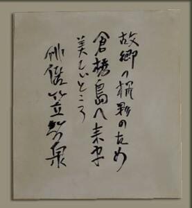 笠智衆 名優 俳優 男優 昭和 経年劣化が顕著。 シミ有り。 色紙 サイン 27cm 直筆 -  貴重品