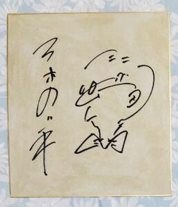 三木のり平 色紙 サイン 27cm 24cm 直筆 レア 貴重品 昭和に肉筆 経年変化有 状態が芳しくない