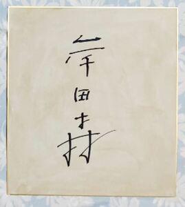 岸田森 名優 俳優 色紙 サイン 27cm 24cm 直筆 レア 貴重品 昭和に肉筆 経年変化有 状態が芳しくない
