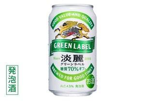 4本分 ローソン 淡麗グリーンラベル 350ml缶 1本 引換券 クーポン 10/25