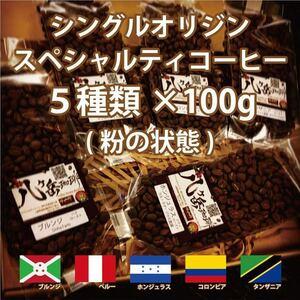 【SA000/スペシャルティコーヒー/粉の状態】自家焙煎珈琲豆100g×5種類→豆の状態をご希望の場合は、コメント欄から!