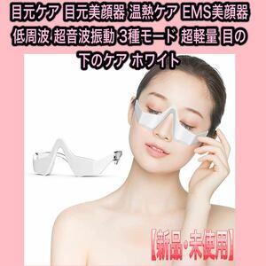 目元ケア 目元美顔器 温熱ケア EMS美顔器 低周波 超音波振動 3種モード 超軽量 目の下のケア ホワイト