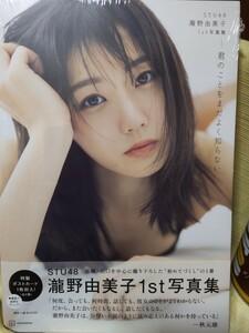 瀧野由美子 写真集 君のことをまだよく知らない amazon限定表紙バージョン