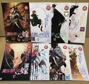 魔法使いの嫁 レンタル DVD 全8卷