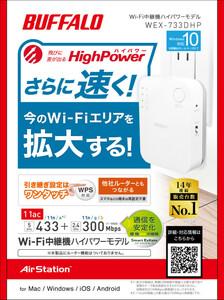 【美品★送料無料★30日保証あり】Wi-Fi中継機 11ac/n/a/g/b 433+300Mbps エアステーション ハイパワー★バッファロー★WEX-733DHP