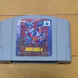 スーパーロボット大戦64