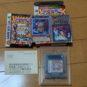 【GB】 ビックリマン2000 チャージングカードGB