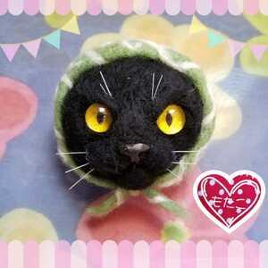 ハンドメイド 羊毛フェルト猫 ほっかむり猫 どろぼう猫ちゃん 羊毛フェルト作品 猫ブローチ 羊毛フェルト猫ブローチ 猫マグネット
