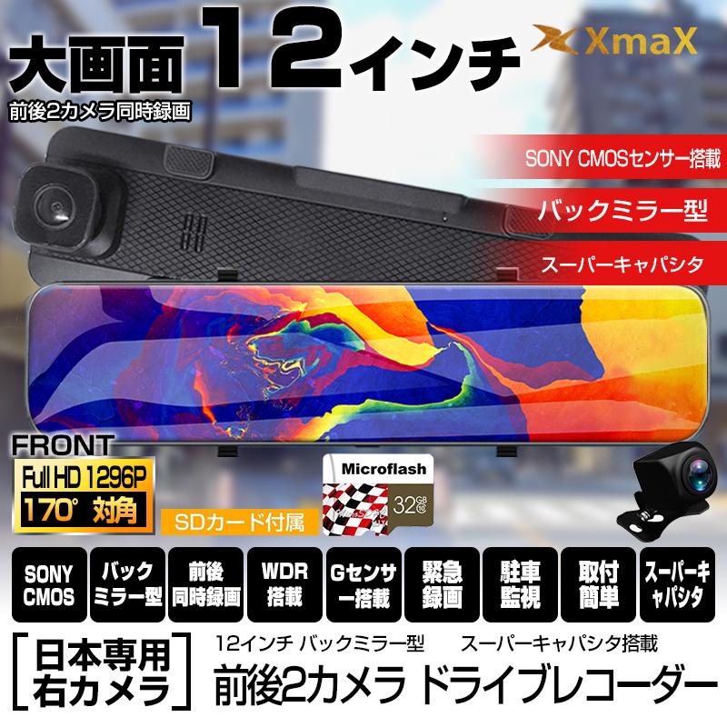 1円~12インチ超大画面 日本仕様 右カメラ 1296P 超高画質 ドライブレコーダー 32Gカード付 SONY CMOSレンズ WDR 前後2カメラ
