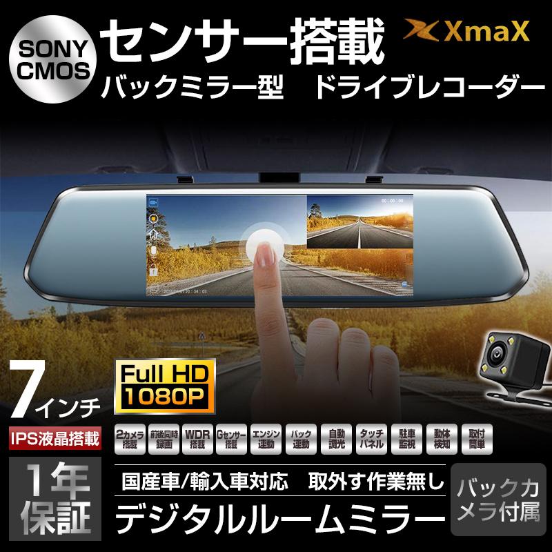 1円~7インチタッチパネル ドライブレコーダー ミラー型 日本製SONY CMOSセンサー1080P SDカード32GB付 前後2カメラ Gセンサー 暗視機能