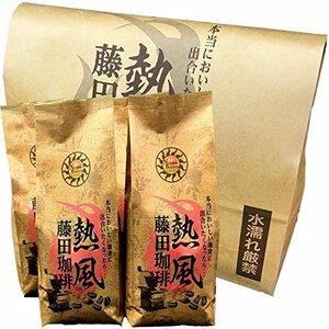 熱風ブレンドセット(豆のまま)【コーヒー500g×4種類(ラオスブレンド・モカブレンド・コロンビアブレンド・ホンジュラスブレンド