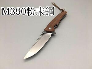 [関市の刃物屋]M390粉末鋼 折りたたみナイフ 研ぎ済 ブッシュクラフト使用可能