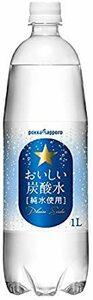 【期間限定】1L×12本 ポッカサッポロ おいしい炭酸水 1L&12本7UAD