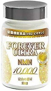 【期間限定】NMN 10000 ニコチンアミドモノヌクレオチド サプリ ≪ダブル栄養機能食品 VB2&BIOTIN≫ 日本製BS0Z
