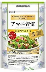 【期間限定】【日本製粉】アマニ習慣 プレミアムリッチオイル 3.7g&30袋入OQPN