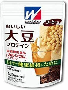 【期間限定】360g (約18食分) トライアルサイズ ウイダー おいしい大豆プロテイン コーヒー味 360g (約18回分65TY