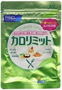 【期間限定】旧カロリミット1袋 ファンケル (FANCL)(旧) カロリミット (120粒) (機能性表示食品) ダイエット82G4