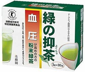 【期間限定】佐藤園のトクホのお茶 緑の抑茶(血圧) 30包 [特定保健用食品]JJ3Q