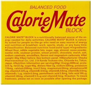 【期間限定】4本×30個 大塚製薬 カロリーメイト ブロック チョコレート 4本&30個0PW5