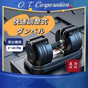 調整式ダンベル22.7kg1個セット可変式ダンベル筋トレ16段階調節 ポンドxkg両用ダンベル