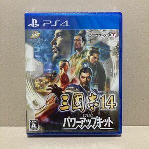 新品 未開封 【PS4】 三國志14 with パワーアップキット