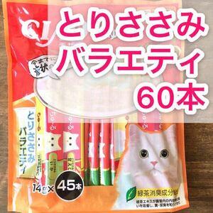 いなば チャオ ちゅーる ◇とりささみバラエティ 60本◇ 猫 おやつ チュール